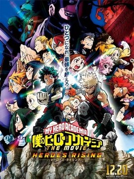 Boku no Hero Academia The Movie - HEROES : RISING VOSTFR